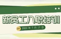 2020年7月17日新人培训